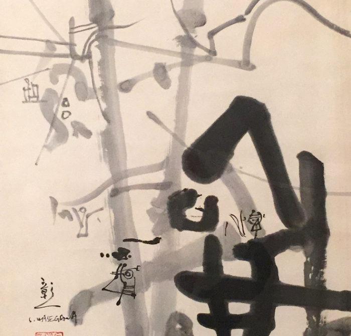 SH13 Dans le jardin japonais, technique mixte sur papier