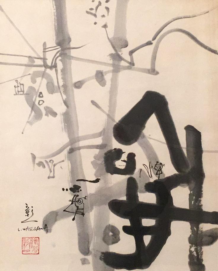 Dans le jardin japonais, technique mixte sur papier