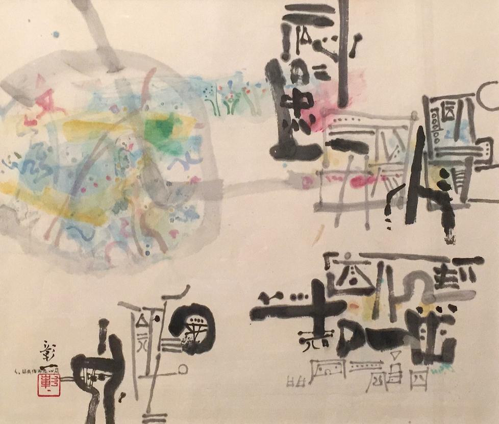 Abstraction, technique mixte sur papier