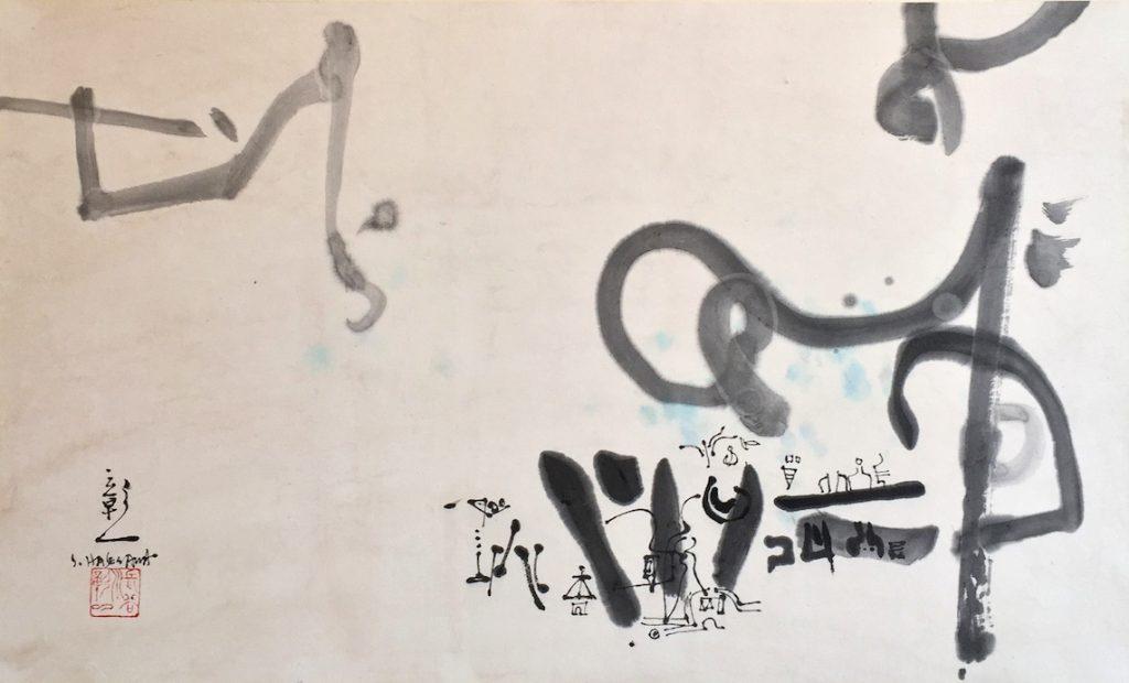 Eté, huile sur toile, 73 x 100 cm
